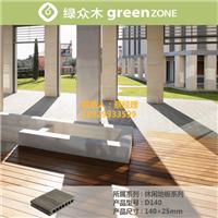 供应防水阻防滑燃容易维修户外塑木地板