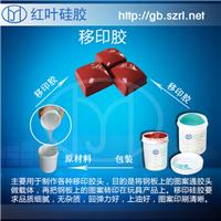供应耐磨加成型移印硅胶移印矽胶