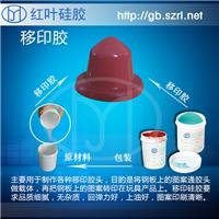 供应丝印胶头专用移印硅胶