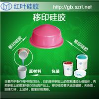 陶瓷卫浴移印硅胶