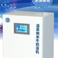 人工温泉 商用温泉石洋温泉纳米气泡牛奶机