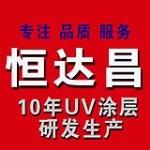 深圳市恒达昌科技有限公司