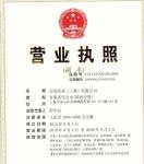 芯迈实业(上海金山)有限公司
