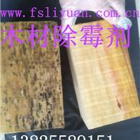 供应除霉剂脱销剂木材除霉剂木材蓝变消除剂