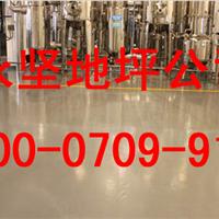 武义东阳电子厂地坪改造公司