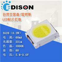 供应台湾艾笛森琉明斯贴片led灯珠3528 0.2W