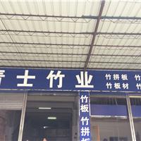 佛山市青士竹业有限公司