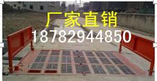 供应四川广安建筑工地自动冲洗机