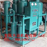 供应齐动JTC透平油(汽轮机油)PLC滤油机