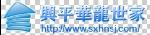 兴平华龙世家装饰工程有限公司