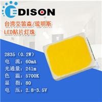 供应台湾艾笛森贴片led灯珠2835 0.2W 5700k