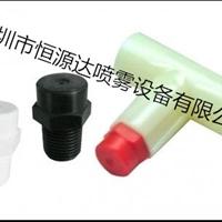 供应低压精细雾化喷嘴 加湿降温  塑料喷头