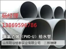 供应pvc-u给水管材