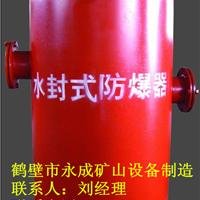 水封式防爆器(山城区永成制造)