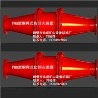 防回火装置(山城永成制造)