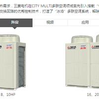 进口三菱电机中央空调10P PUMY-P250YKMC-C