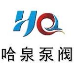 上海哈泉泵阀制造有限公司