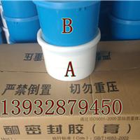 供应天津聚硫密封膏|防水聚硫密封膏厂家
