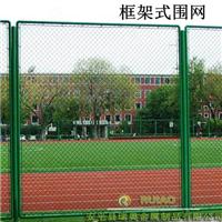球场围栏网_