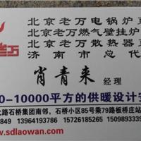 济南老万电采暖炉质量价格性价比