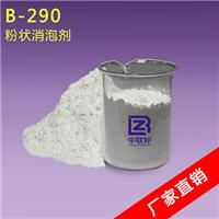 供应B-290粉末固体消泡剂 优质厂家消泡剂