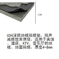 供应U34建筑减震垫 浮筑楼板隔振垫