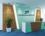 广州志航环保设备有限公司