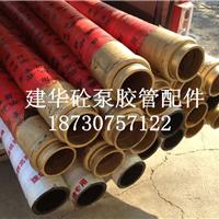 宁波建华砼泵胶管制品有限公司