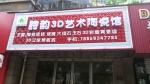 东莞市瓷韵装饰材料有限公司销售部
