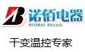 深圳市诺佰电器有限公司