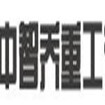 山东中智乔重工有限公司