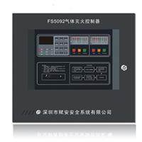 成都FS5092气体灭火控制器
