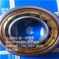 烟台哈尔滨轴承|HRB-NJ214EM报价