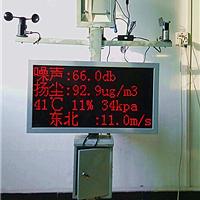 供应广州番禺噪声扬尘环境测评监测系统