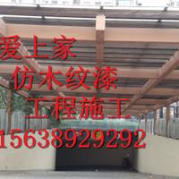 江苏常州南通泰州扬州车雨棚钢管木纹漆施工