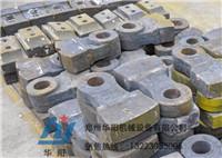 供应华阳1200制砂细碎机高锰钢锤头配件