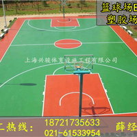 杭州塑胶篮球场厂家施工、承建