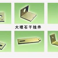 供应不锈钢大理石干挂件 石材挂件 规格齐全