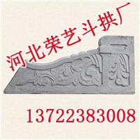 河北荣艺斗拱有限公司