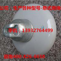 供应陶瓷绝缘子XP-70价格 图片