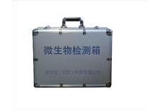食品微生物检测箱 (便携式)
