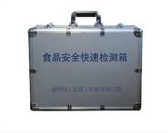 食品安全检测箱(精简配置)