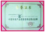 首批中国环保产品质量信得过重点品牌