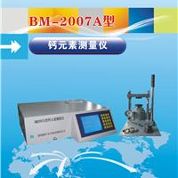 供应测钙仪_BM2007A型钙元素分析仪