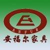 深圳市安福尔家具有限公司