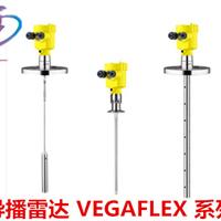 供应导波雷达物位测量仪VEGAFLEX 61系列