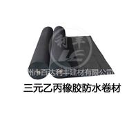 供应梅州建筑防水三元乙丙橡胶防水卷材