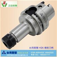 台湾普慧HSK63A-ER32-100CNC数控刀柄