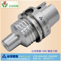 供应普慧油压刀柄 HSK63A-HY16-100高精度