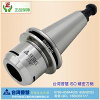 精雕机专用ISO25-ER20-035MS台湾普慧刀柄